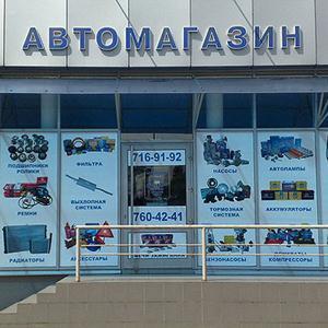 Автомагазины Комсомольского