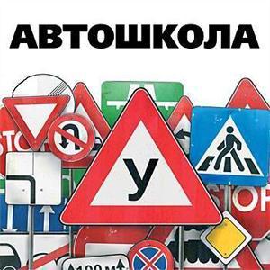 Автошколы Комсомольского