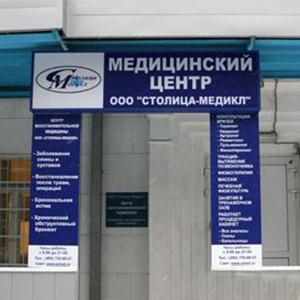 Медицинские центры Комсомольского