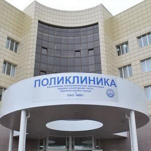 Поликлиники Комсомольского