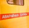 Аварийные службы в Комсомольском