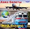 Авиа- и ж/д билеты в Комсомольском