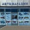 Автомагазины в Комсомольском