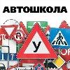 Автошколы в Комсомольском