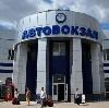 Автовокзалы в Комсомольском
