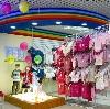 Детские магазины в Комсомольском