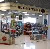 Книжные магазины в Комсомольском