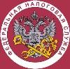 Налоговые инспекции, службы в Комсомольском