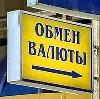 Обмен валют в Комсомольском