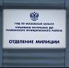 Отделения полиции в Комсомольском