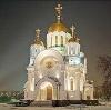 Религиозные учреждения в Комсомольском