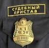 Судебные приставы в Комсомольском