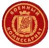 Военкоматы, комиссариаты в Комсомольском
