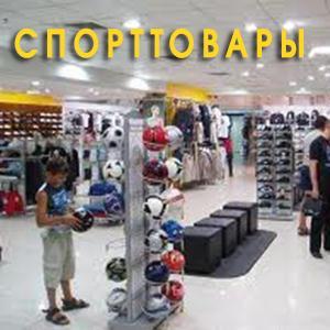 Спортивные магазины Комсомольского