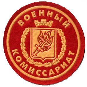 Военкоматы, комиссариаты Комсомольского